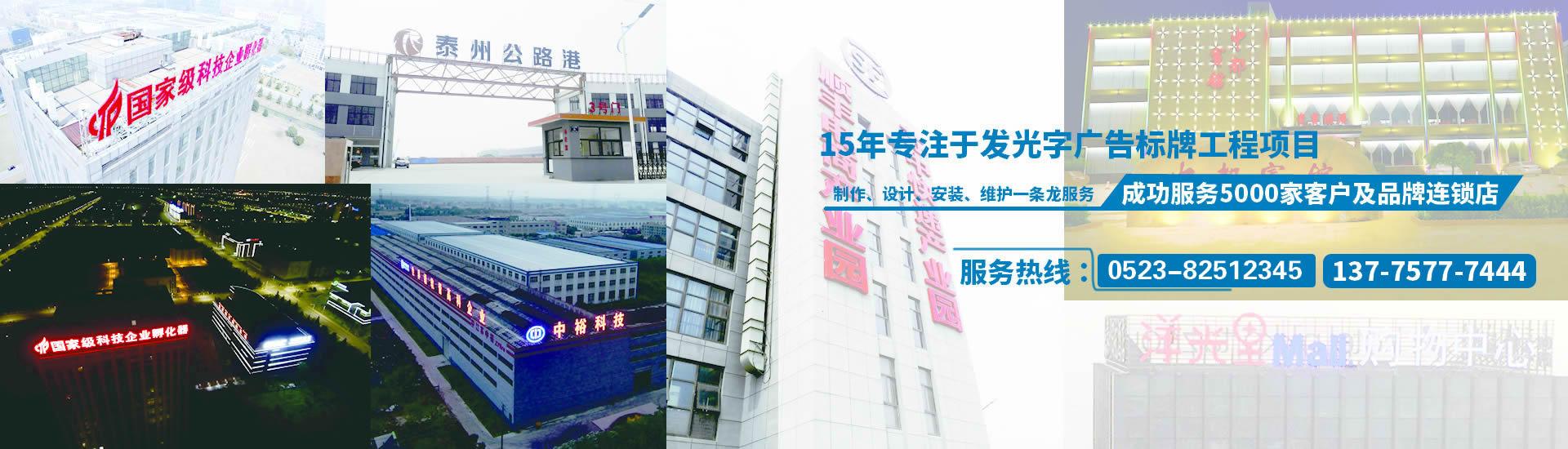 led楼顶广告发光字,制作公司,提供测量/设计/安装/维护一站式解决方案