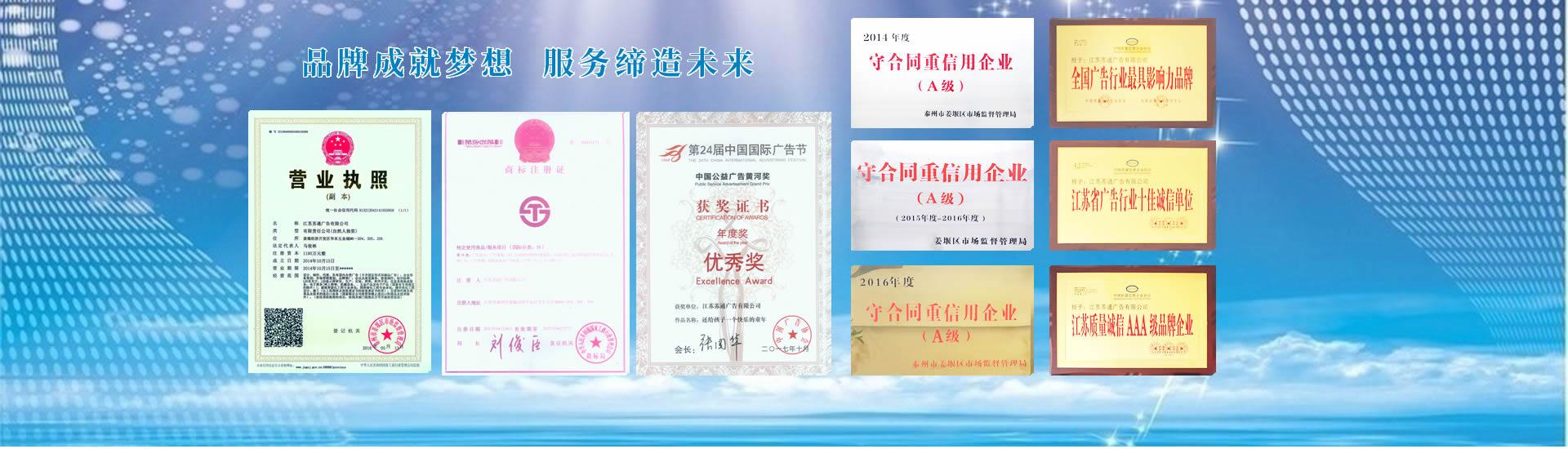 江苏苏通广告有限公司以品牌成就梦想、让服务缔造未来