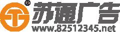 江苏苏通广告有限公司