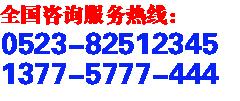 江苏苏通广告有限公司广告标识发光字服务热线:0523-82512345 131-8229-5559