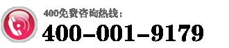 江苏苏通广告有限公司400免费咨询热线:400-001-9179